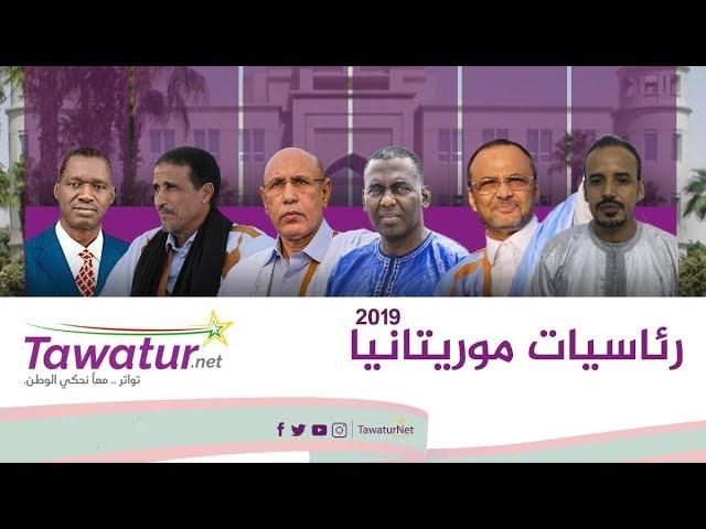 المؤتمر الصحفي للجنة الوطنية المستقلة للانتخابات من أجل إعلان نتائج الانتخابات الموريتانية 2019 | بث مباشر من قناة الموريتانية