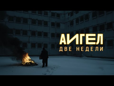 АИГЕЛ – Две недели // AIGEL – Two Weeks [Official Music Video]