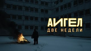 АИГЕЛ - Две недели // AIGEL - Two weeks [Official Music Video]