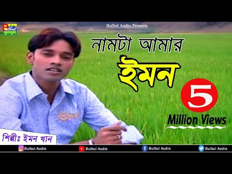 Nam Ta Aamr Emon - Emon Khan / Bangla Song Emon Khan / Bulbul Audio Center / Bangla Music Video