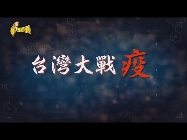 【台灣演義】台灣大戰疫 2021.05.23 |Taiwan History
