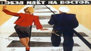 Поезд идет на Восток 1947 (Юлий Райзман) Фильм поезд идёт на Восток 1947 смотреть онлайн