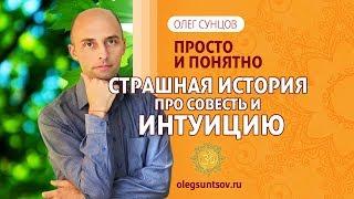 Олег Сунцов. Страшная история про совесть и интуицию.