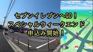 【ポケモンGO】セブンのウィークエンドイベント申し込み開始!早速セブンへGO!