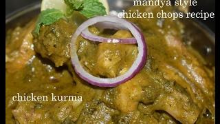Mandya Style Chicken Chops Recipe in Kannada/Chicken Kurma/Chicken recipes