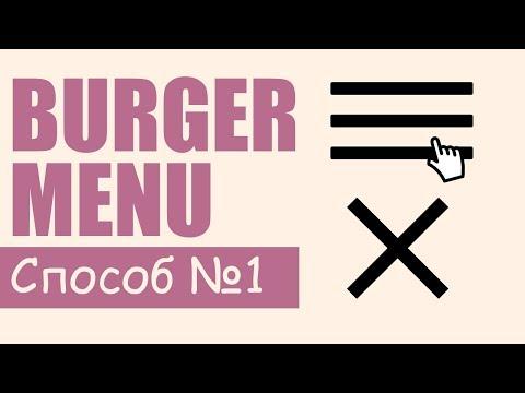 CSS Бургер Меню #1 - Основные способы создания
