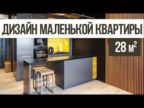 Обзор МАЛЕНЬКОЙ квартиры студии 28 кв.м. Дизайн интерьера однокомнатной квартиры
