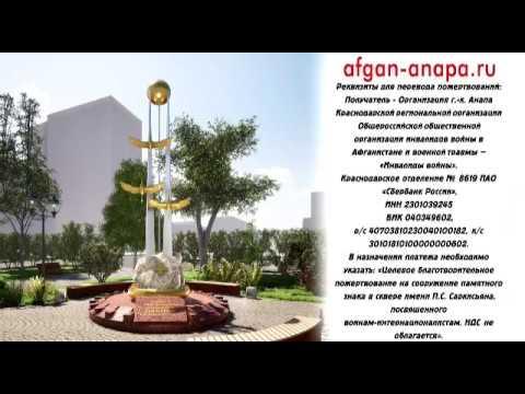 В Анапе объявлен всенародный сбор средств на памятник Героям
