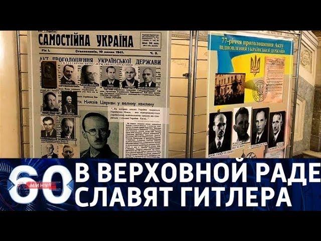 60 минут. Прославляя Гитлера: как пишут новую историю Украины? 05.07.2018