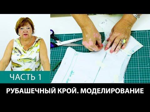 Рубашечный крой Аккуратный крой с уменьшенной вытачкой Моделирование расслабленной проймы Часть 1