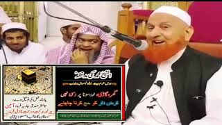 Sheikh Mohammad Makki sb.گھر ،گاڑی اورکم مقدار سونے پر زکوتہ نہیں