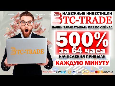 BTC-TRADE доход 500% за 64 часа прибыль каждую минуту   Пассивный заработок в интернете с вложением