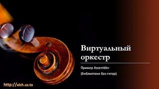 Виртуальный оркестр: Пример Assembler (библиотеки бас-гитар)
