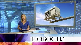 Выпуск новостей в 15:00 от 13.08.2019