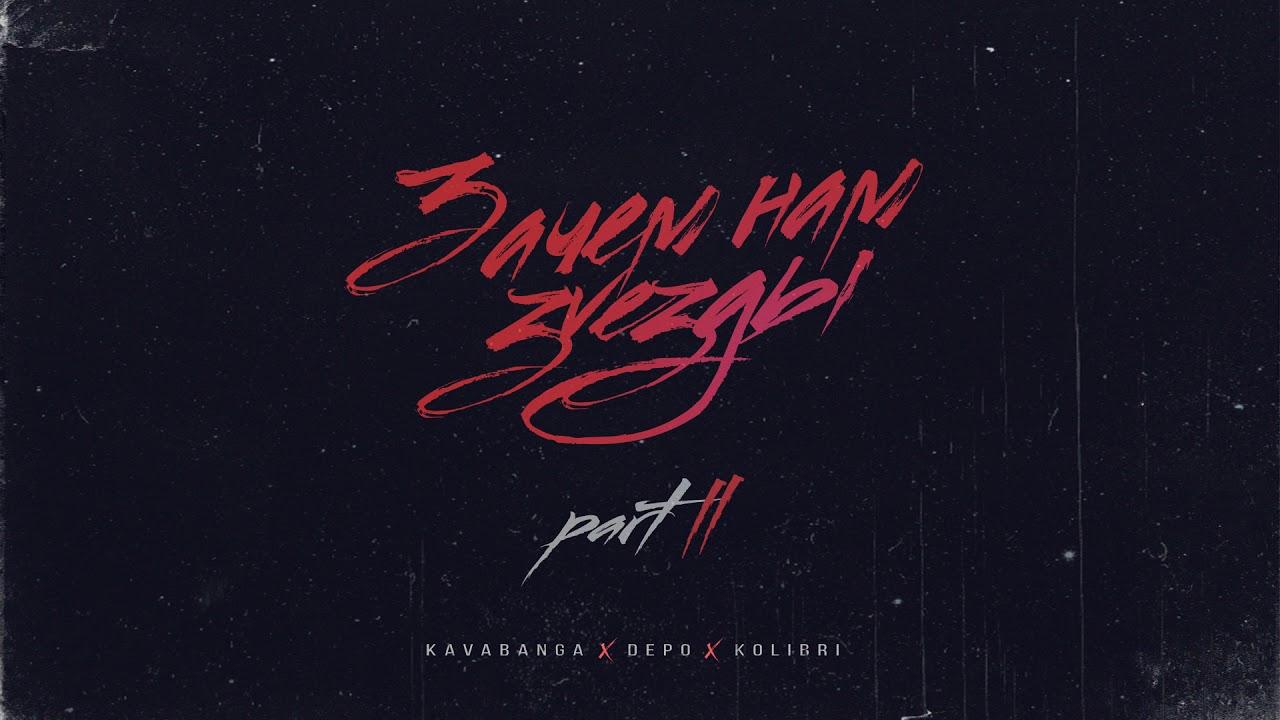 kavabanga Depo kolibri - Пятница (2018)