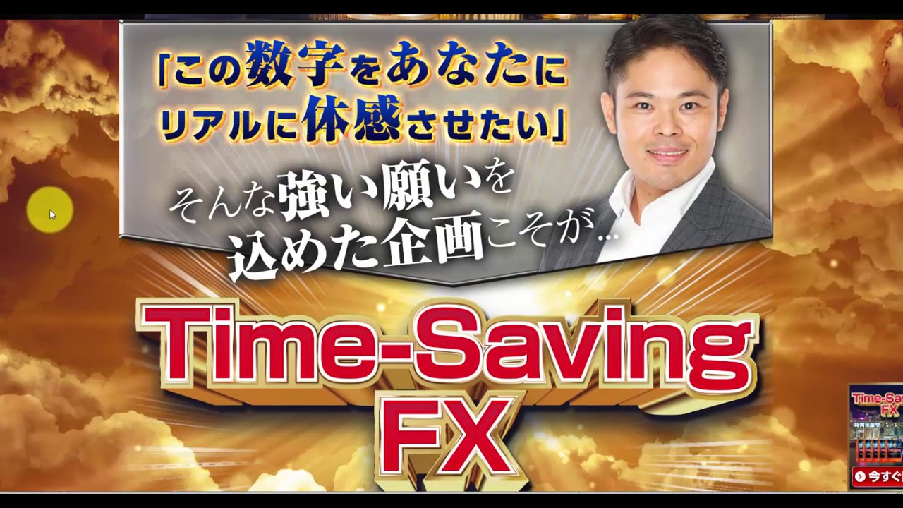 Time Saving FX(澤城由人)商品內容解説 - YouTube