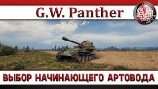 G.W. PANTHER: ВЫБОР НАЧИНАЮЩЕГО АРТОВОДА!