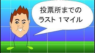 【埼玉補選】上田きよし氏 vs 立花孝志氏   投票啓蒙アニメ