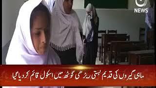 Chairperson SBI,Naheed Memon Inaugrating Hilal Public School Bin Qasim Town Karachi 2017 Video