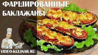 Фаршированные баклажаны - вкусная закуска