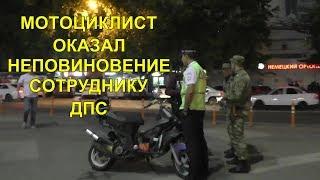 """Малолетки на мопедах затролили сотрудников !"" Краснодар"