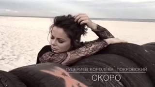 Наташа Королева - Я Устала (тизер)  2016