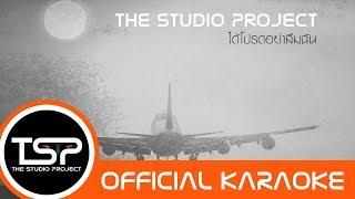 THE STUDIO PROJECT - ได้โปรดอย่าลืมฉัน [Karaoke คาราโอเกะ]