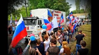 Клип про гуманитарные конвои МЧС РФ под песню Стаса Пьехи