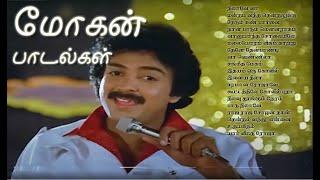 Mohan Hit Songs   Best Mohan Songs in Tamil   SPB   Illayaraja Songs   Tamil Melody songs