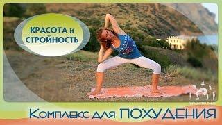 Гимнастика КРАСОТЫ и СТРОЙНОСТИ /  Упражнения для похудения(Комплекс упражнений, направленный на укрепление мышц тела, избавление от лишнего веса и формирование строй..., 2014-10-26T08:59:14.000Z)