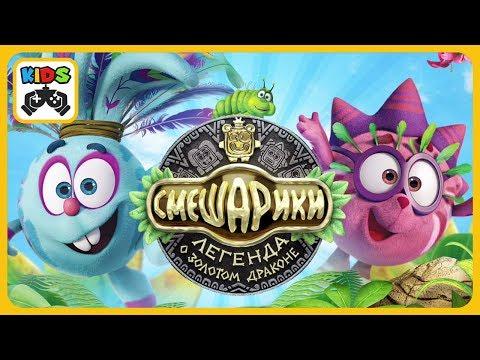 Смешарики - Легенда о золотом драконе * Игра для детей от HeroCraft * IOS | Android