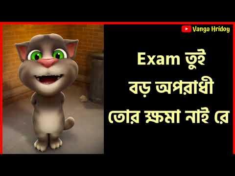 Exam অপরাধী । Oporadhi by Talking Tom , Bangla talking tom & Angela Funny videos 2018