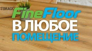Где укладывать кварц-винил Fine Floor?