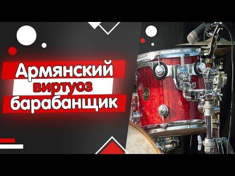 Артист уровня дзен! Армянский виртуоз-барабанщик
