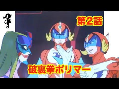 『破裏拳ポリマー』 第2話「暗殺鬼紅さそり」 タツノコプロ 1975年作品.