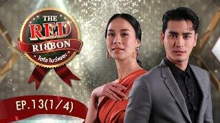 the-red-ribbon-ไฮโซโบว์เยอะ-ep-13-ก้อง-คิ้ม,โน๊ต-เปาวลี,เชาเชา-พิงกี้,มาร์ช-อาย-1-4-01-09-62