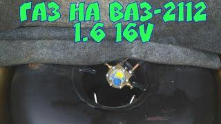 Газ (ГБО 4)на автомобиль ваз-2112, 1.6 16v стоит ли ставить правдивый отзыв