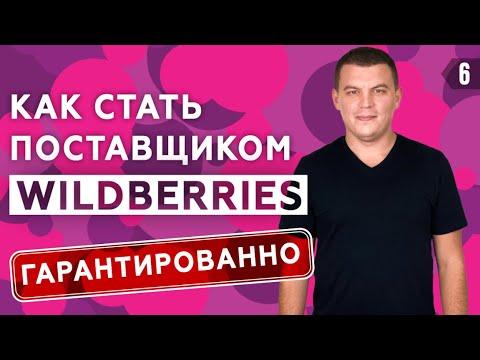 ВАЙЛДБЕРРИЗ. Как стать поставщиком Wildberries? Лайфхаки регистрации партнера!