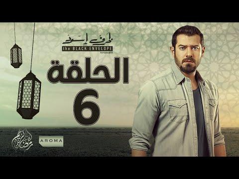 مسلسل ظرف اسود - الحلقة السادسة - بطولة عمرو يوسف - Zarf Esswed Series HD Episode 06 HD