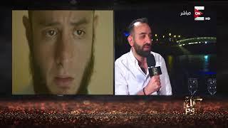 كل يوم - لقاء مع المخرج عمرو سلامة .. يروي كواليس فيلم شيخ جاكسون