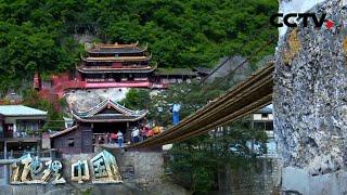 《地理·中国》 20200730 铁索飞桥  CCTV科教 - YouTube