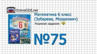 Задание № 75 - Математика 6 класс (Зубарева, Мордкович)