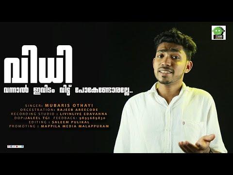 Album: VIDHI VANNAL  Singer: Mubaris othayi  Lyrics: Cta Rasak othayi