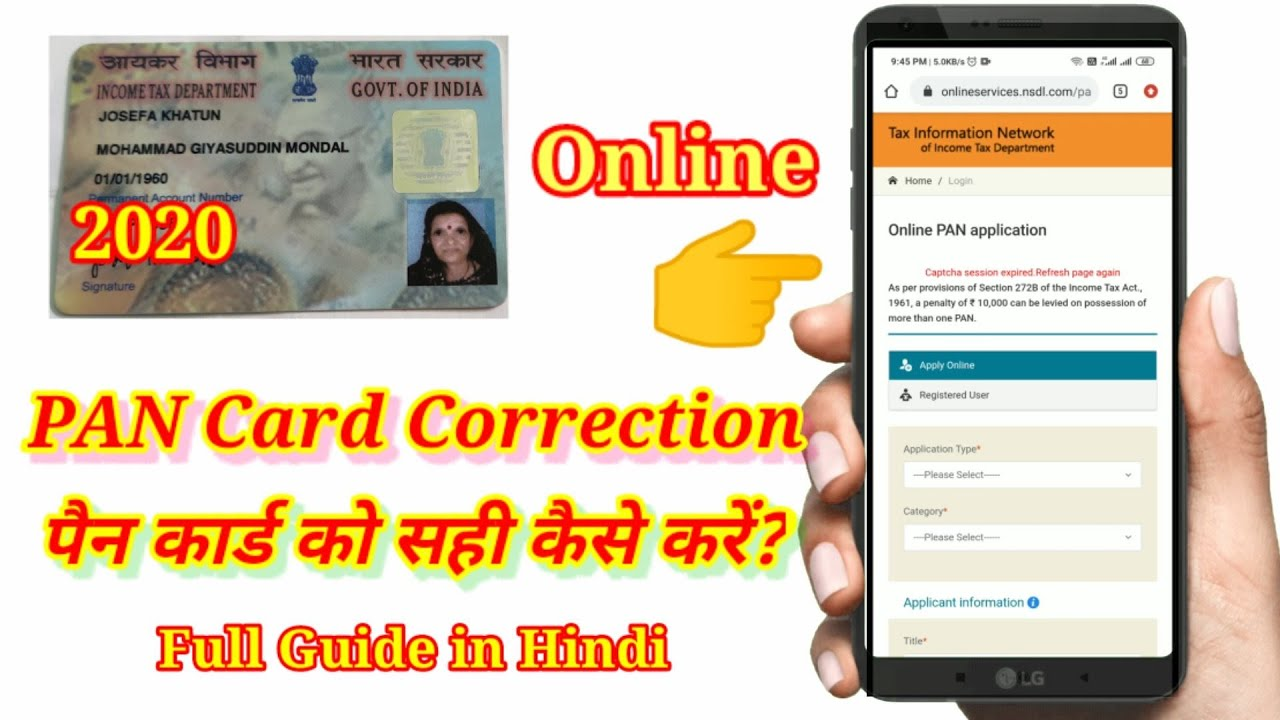 how to correction pan card online  youtube
