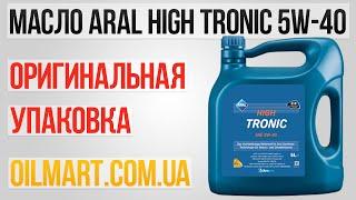 моторное масло Aral HighTronic 5w-40 - внешний вид оригинальной Упаковки