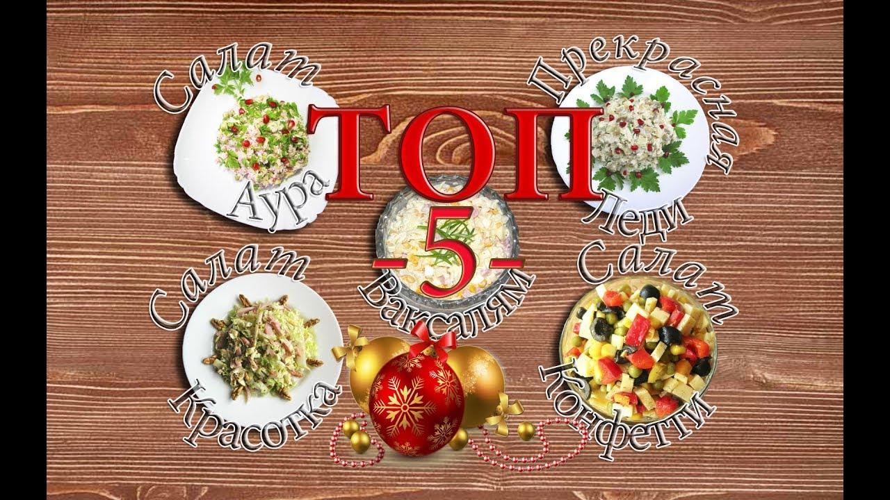 ТОП 5 САЛАТОВ на Новый Год 2018! Подборка Самых лучших салатов в одном видео