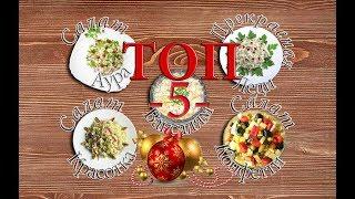 ТОП 5 САЛАТОВ на Новый Год 2020! Подборка Самых лучших салатов в одном видео