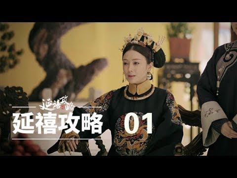 延禧攻略: Story of Yanxi Palace