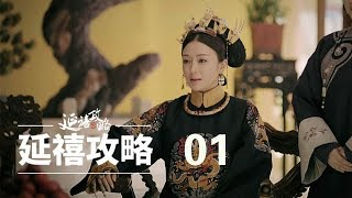延禧攻略: Story of Yanxi Palace - Yanxi's Conquest - The Tale of Yanxi Palace (全)!