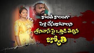 Jyothi Murder Case: Police Revealed   Lover Srinu admits killing Jyothy   ప్రియుడే హంతకుడు..